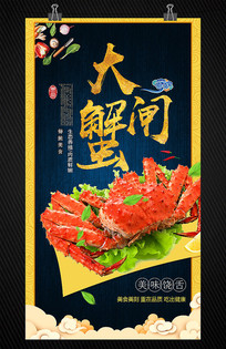 商超中秋节大闸蟹促销海报