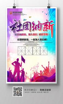 时尚大气社团纳新海报设计
