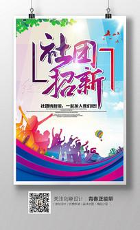 时尚社团招新宣传海报设计