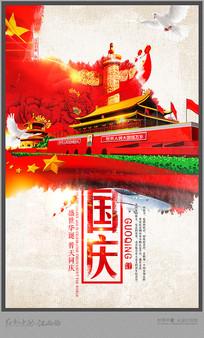 水墨风国庆节海报设计