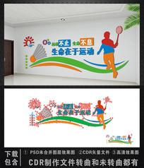 校园社区运动文化墙