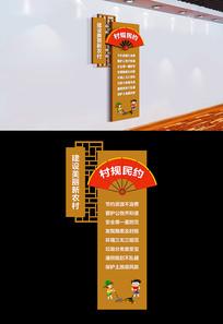 新农村村规民约楼梯文化墙模板