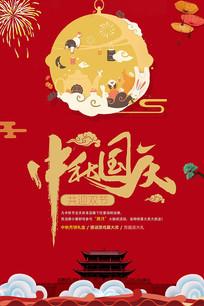 喜庆中秋国庆双节海报