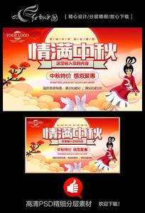 中国传统中秋节促销海报