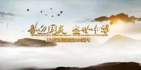 中国风大金字毛笔字片头片花