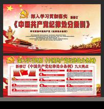 中国共产党纪律条例展板