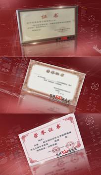 中国红科技荣誉证书展示AE