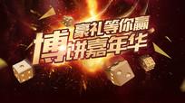 中秋博饼游戏海报