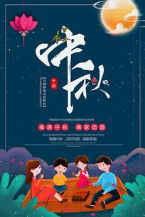 中秋节节日宣传海报