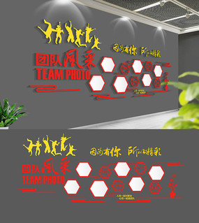 中式企业员工风采照片墙