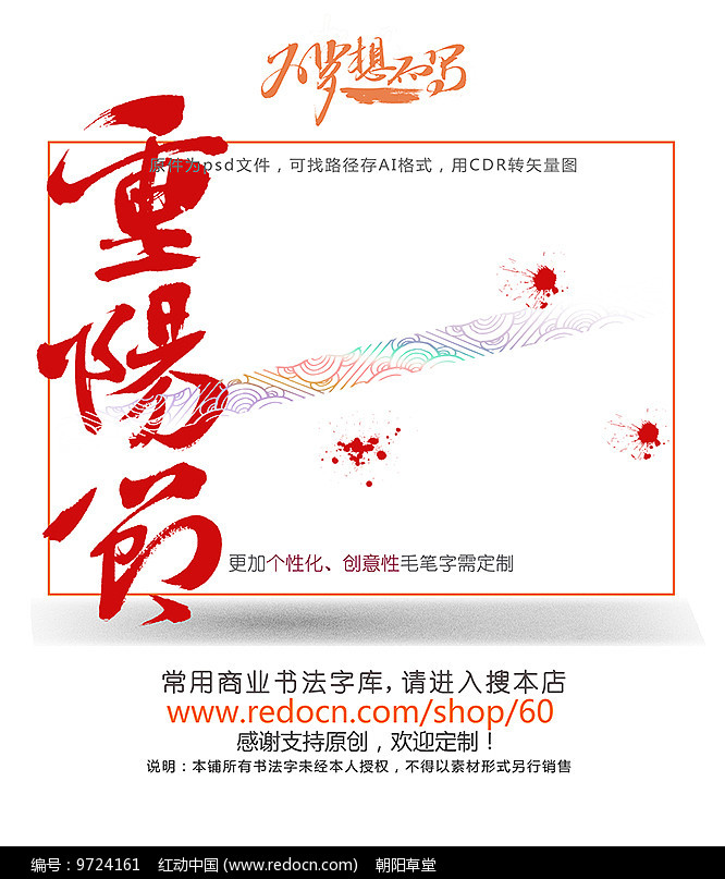 重阳节书法字图片