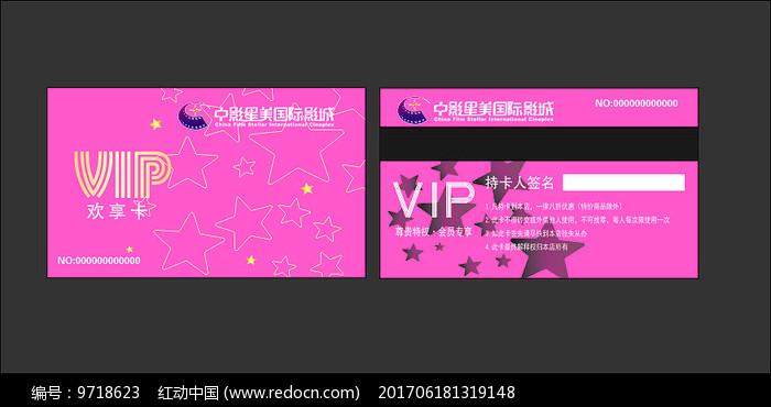 紫色VIP会员卡图片