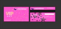 紫色VIP会员卡