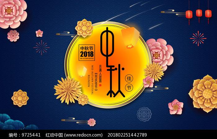 2018年中秋节海报图片