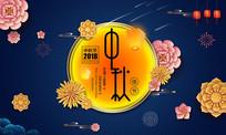 2018年中秋节海报