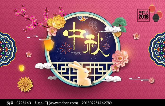 2018年中秋节花好月圆海报设计图片