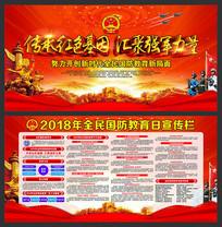2018全民国防教育日看板