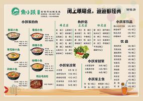 餐饮菜单设计 PSD