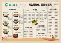 餐饮菜单设计