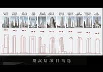 超高层建筑立面造型分析 JPG
