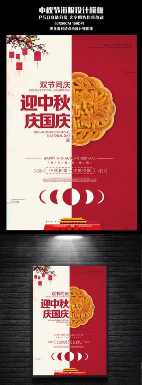 创意中秋国庆宣传海报设计
