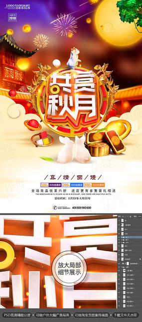 创意中秋节共赏秋月中秋海报