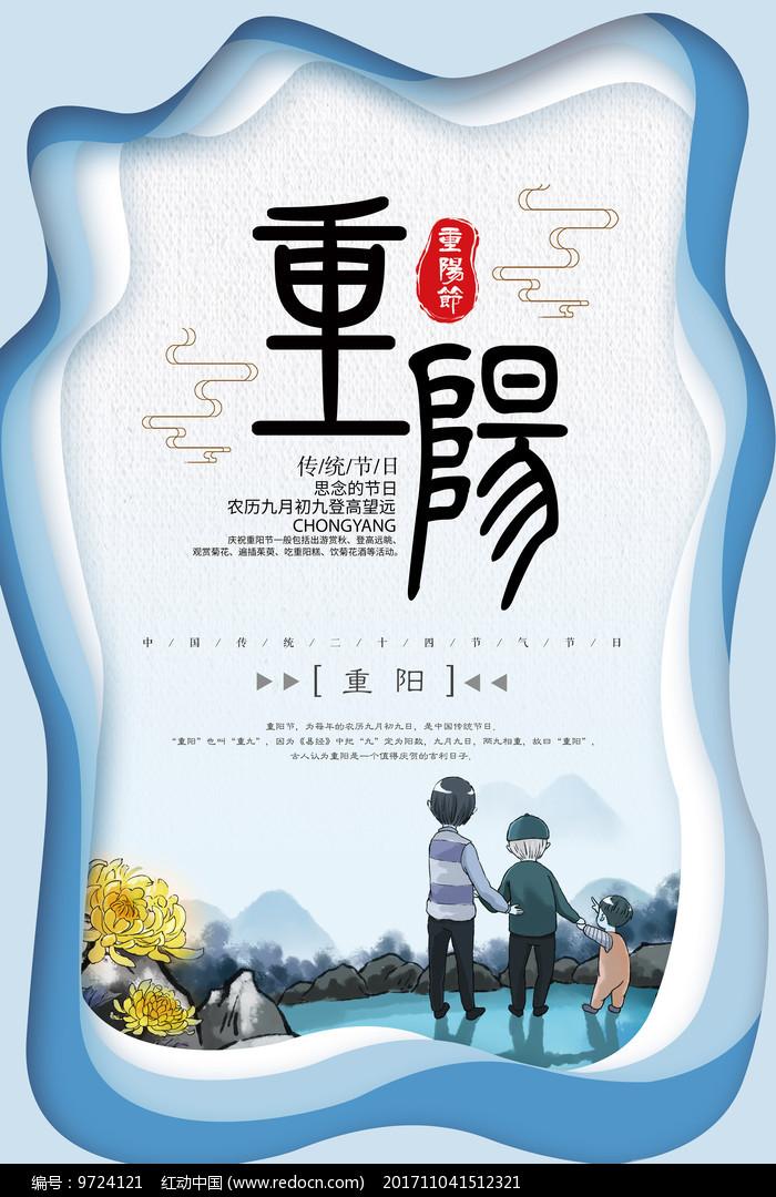 传统节日重阳海报图片
