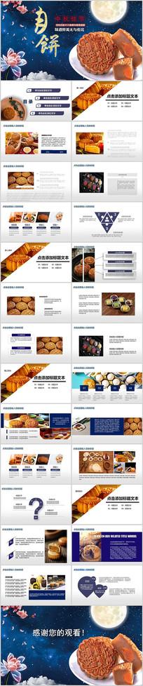 传统美食中秋月饼宣传PPT