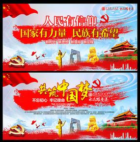 大气共筑中国梦党建展板