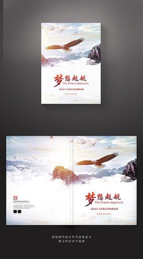 大气企业宣传画册封面