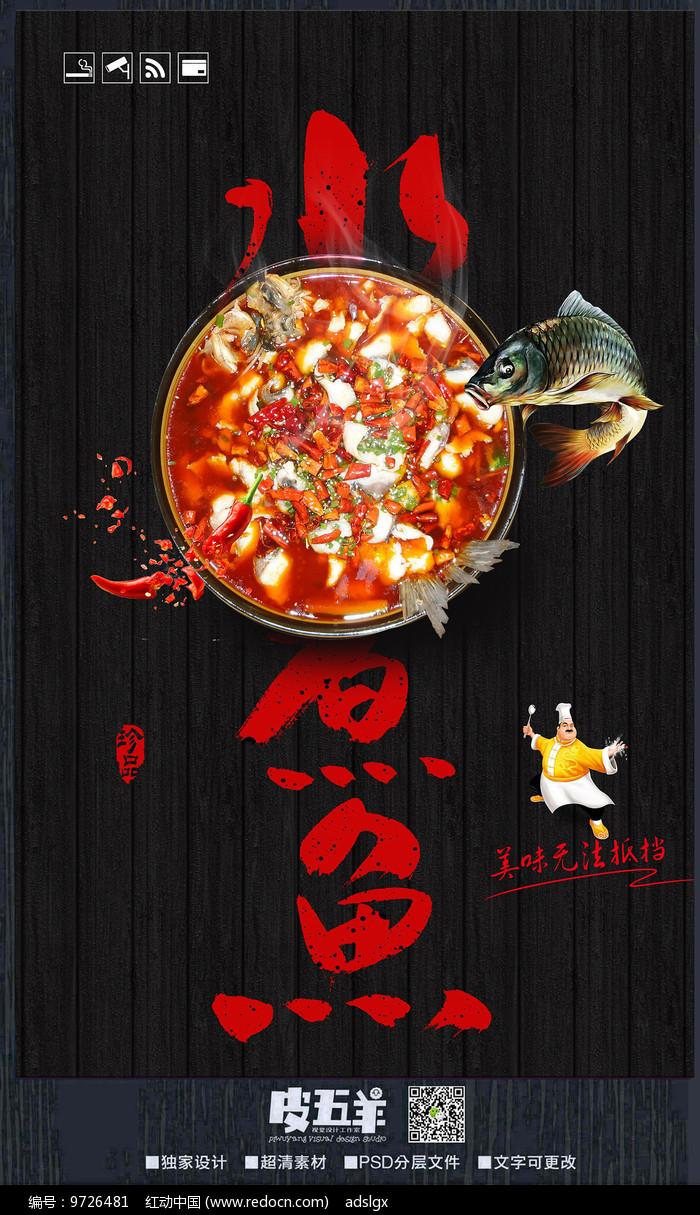 大气水煮鱼宣传海报图片