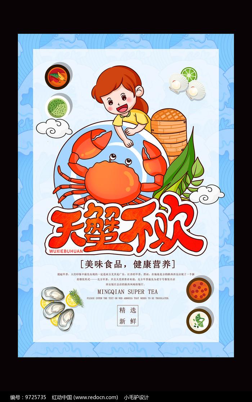 大闸蟹美食宣传海报图片