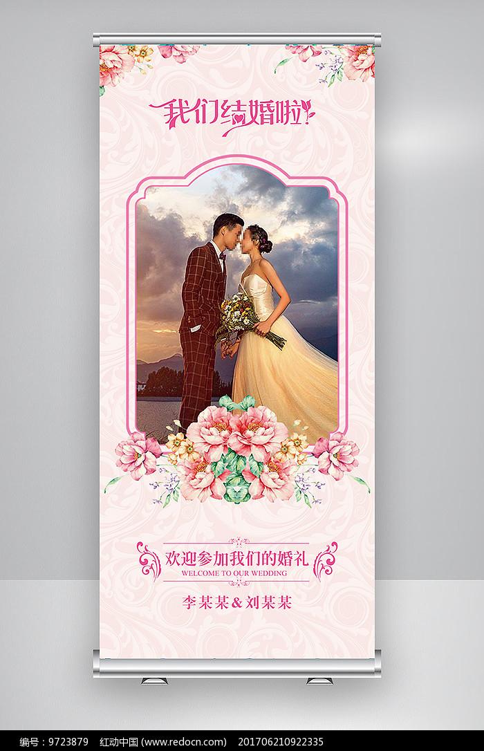 粉色浪漫婚礼展架图片