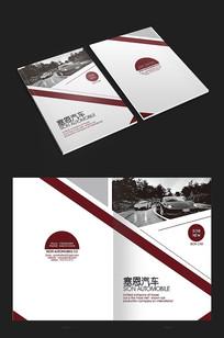 红黑高端汽车画册封面