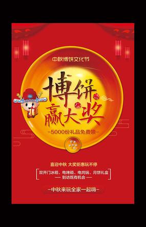红色大气中秋博饼活动海报