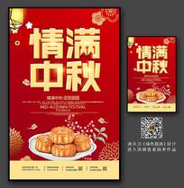 红色喜庆中秋节促销海报
