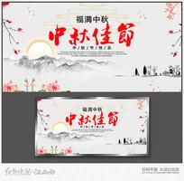 简易中秋节海报