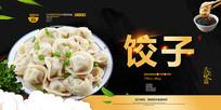 饺子美食海报