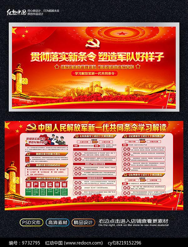 解放军学习新一代共同条令展板图片