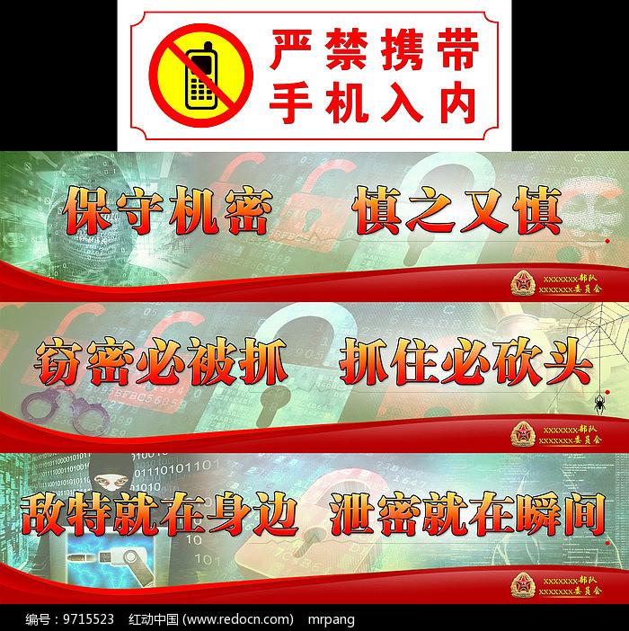 军营部队营区保密标语图片