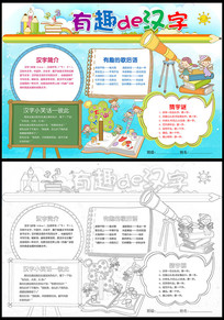 卡通传统中国汉字小报