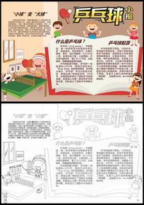 卡通漂亮体育乒乓球小报
