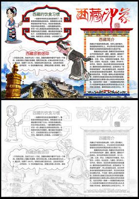 卡通唯美漂亮圣地西藏小报