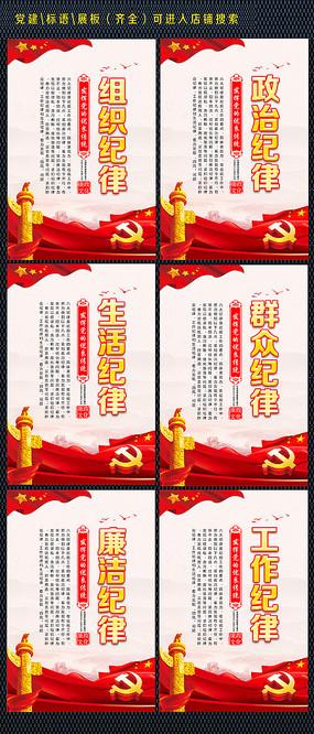 党的六大纪律指的是什么_红色大气党的六大纪律文化墙_红动网