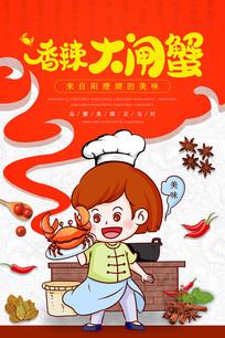 美味大闸蟹美食海报