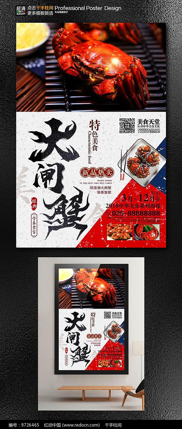 美味海鲜大闸蟹餐饮美食海报图片
