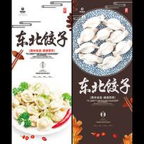 美味水饺美食促销海报