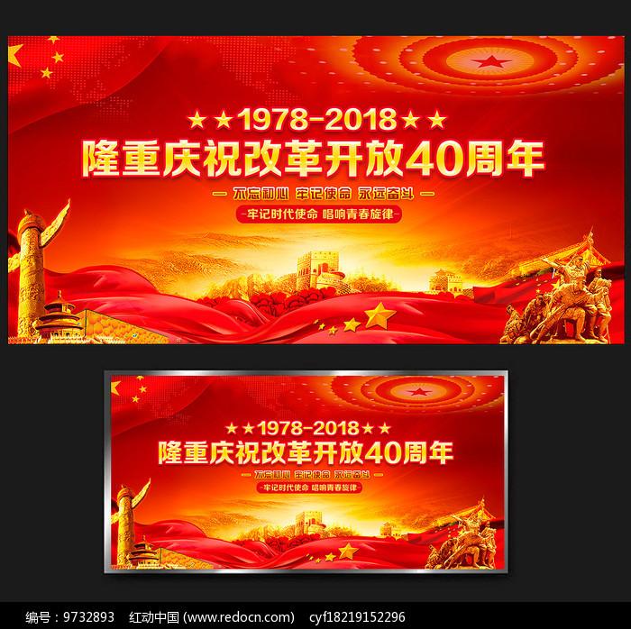 庆祝改革开放40周年活动展板图片