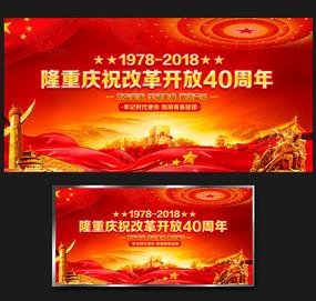 庆祝改革开放40周年活动展板