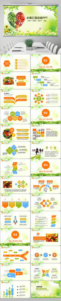 生态农业有机蔬菜农产品ppt